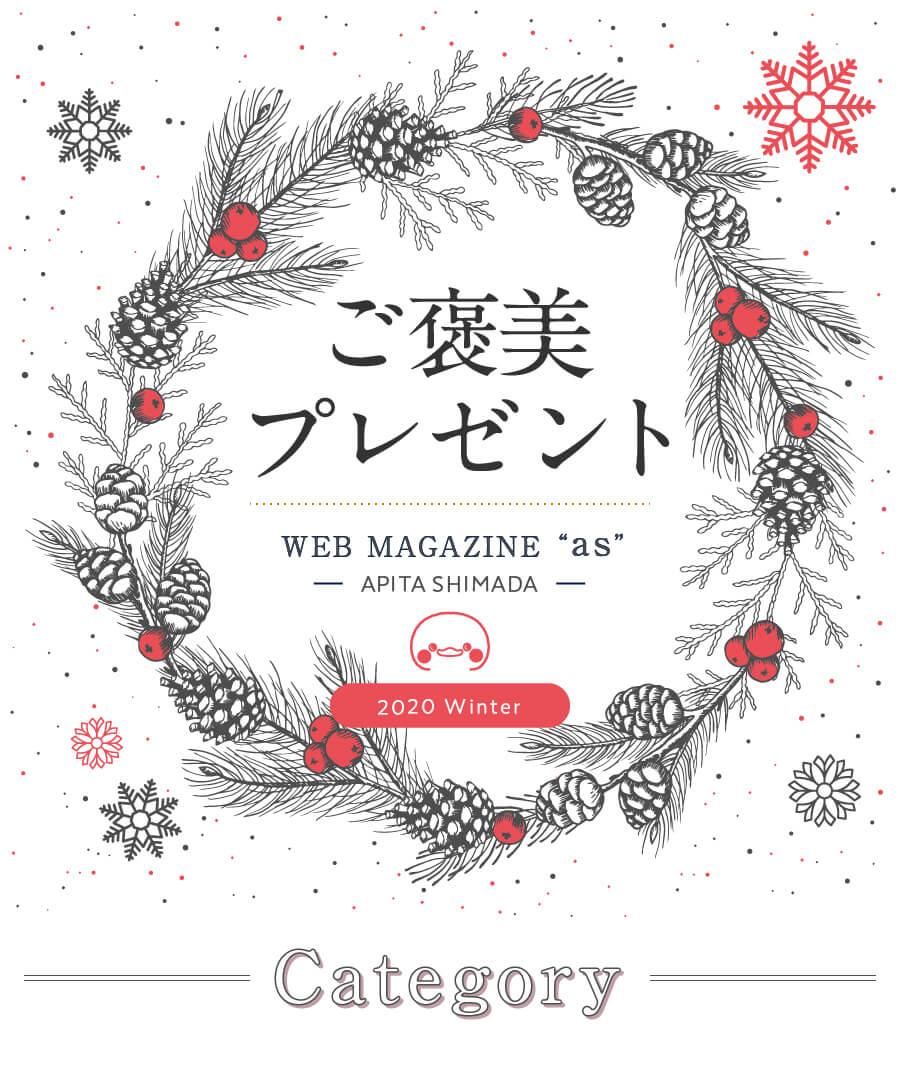 WEB MAGAZINE as 2020 冬 -ご褒美プレゼントー