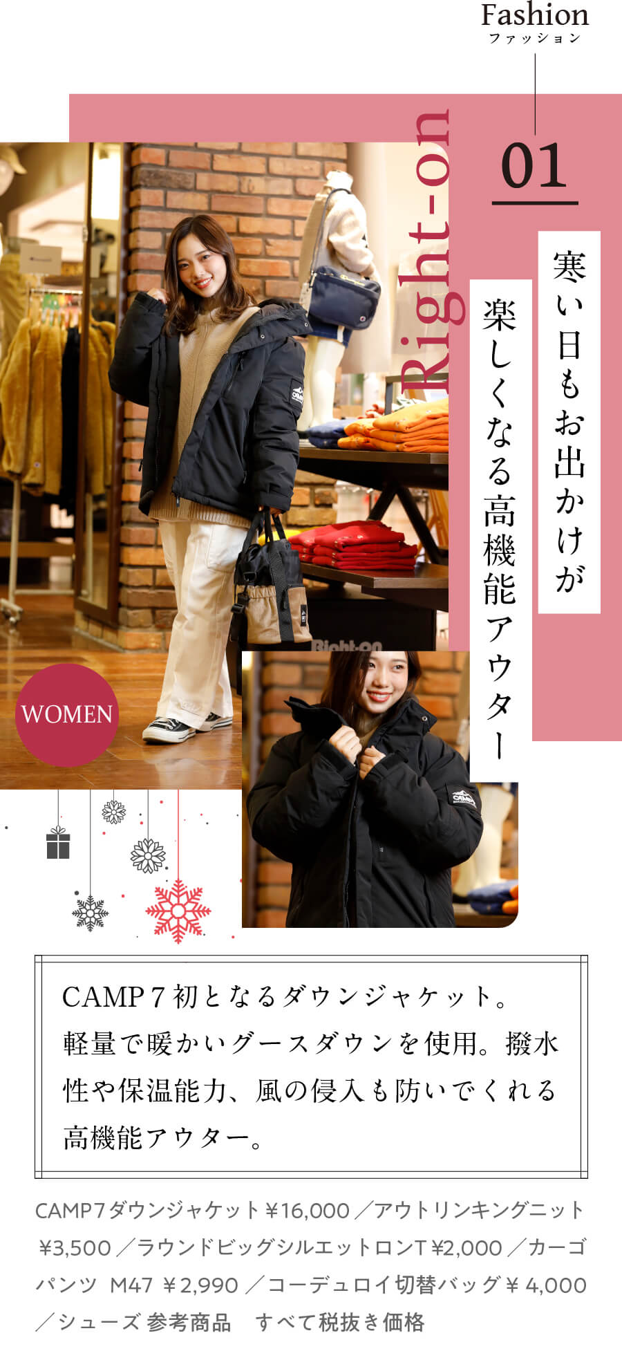 1F ライトオン TEL. 0547-37-0588 WOMEN:寒い日もお出かけが楽しくなる高機能アウター