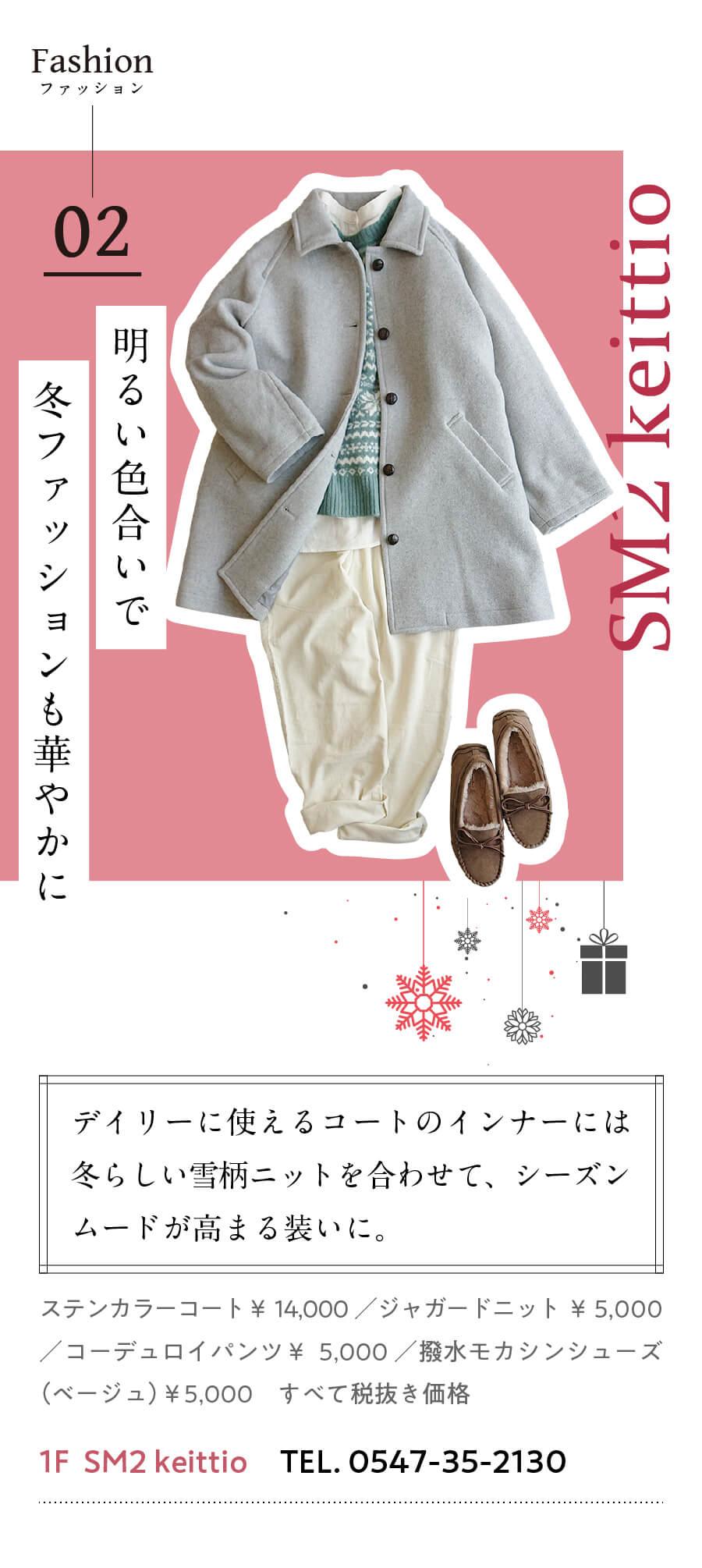 1F  SM2 keittio TEL. 0547-35-2130 明るい色合いで冬ファッションも華やかに