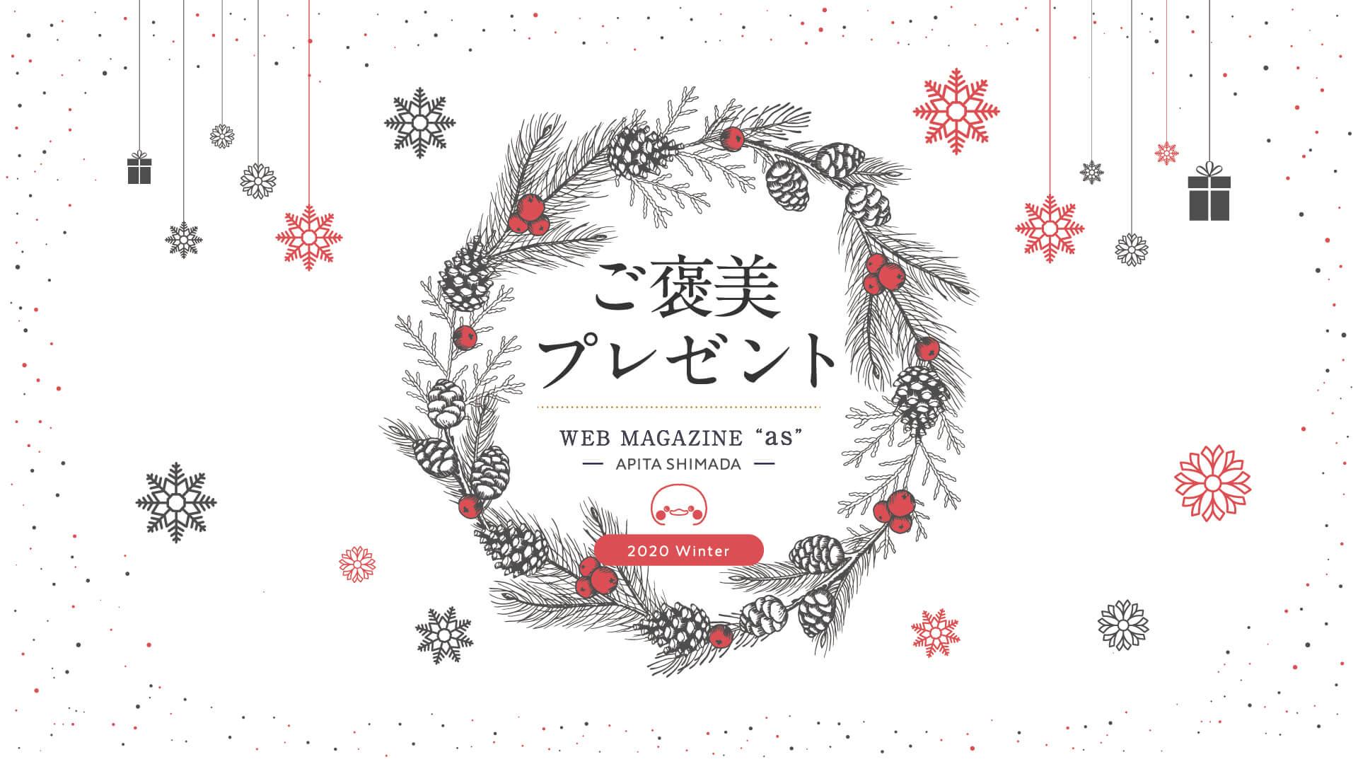 Webマガジン as 2020 Winter ご褒美プレゼント
