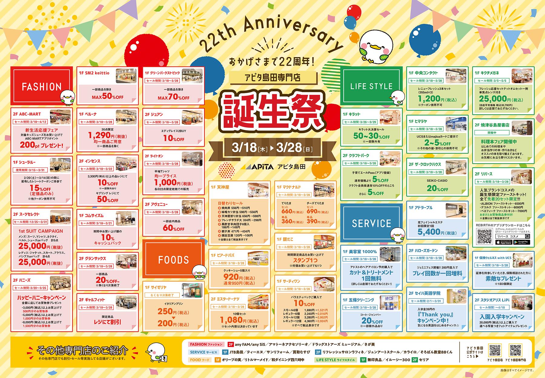 アピタ島田専門店2021誕生祭 3/18(木)-3/28(日)