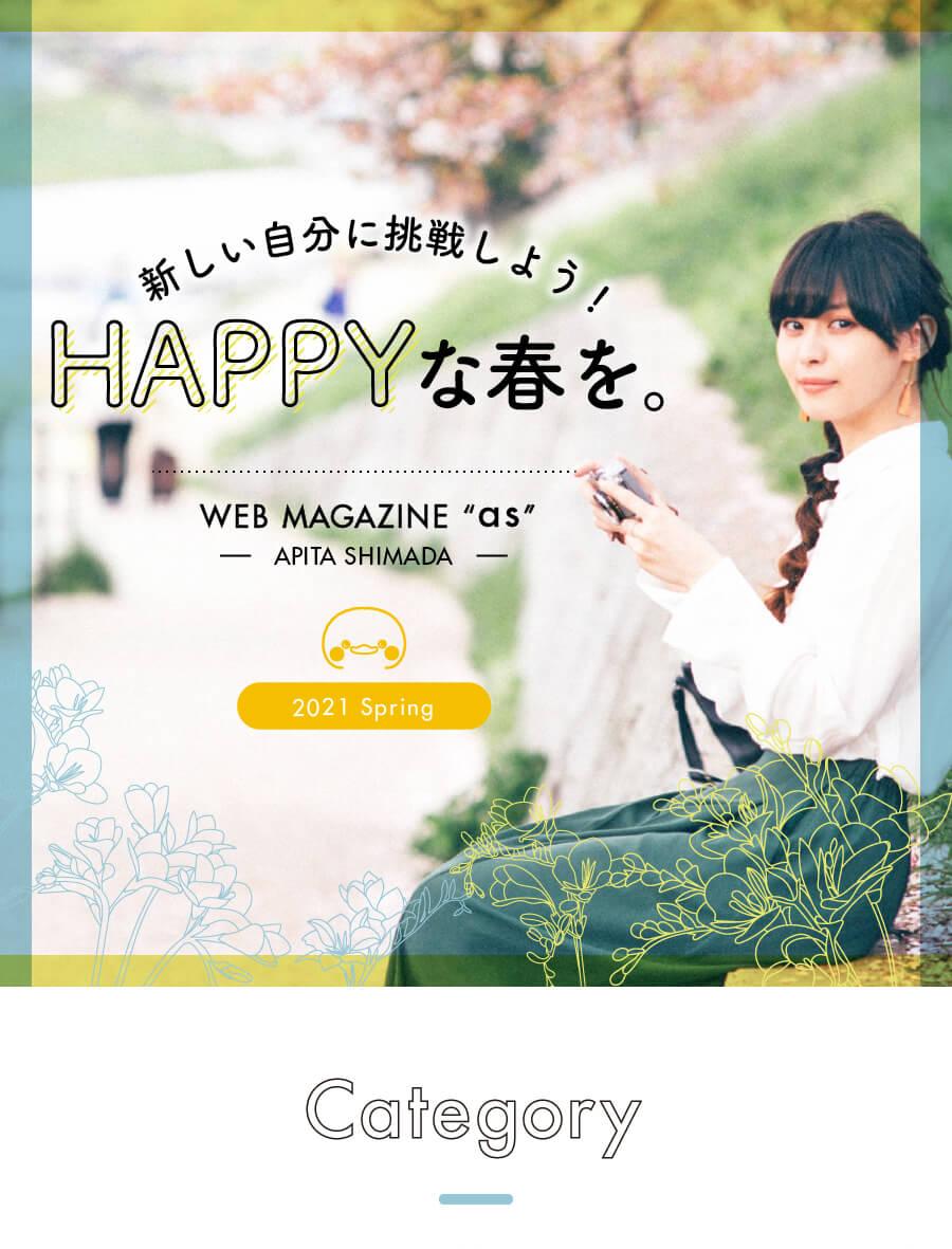 WEB MAGAZINE as 2021 春 -新しい自分に挑戦しよう!HAPPYな春を。ー