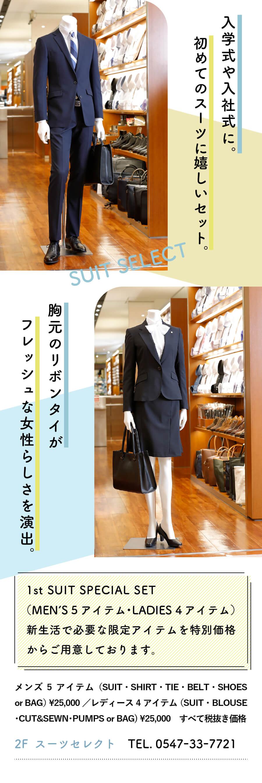 2F スーツセレクト 入学式や入社式に。初めてのスーツに嬉しいセット。