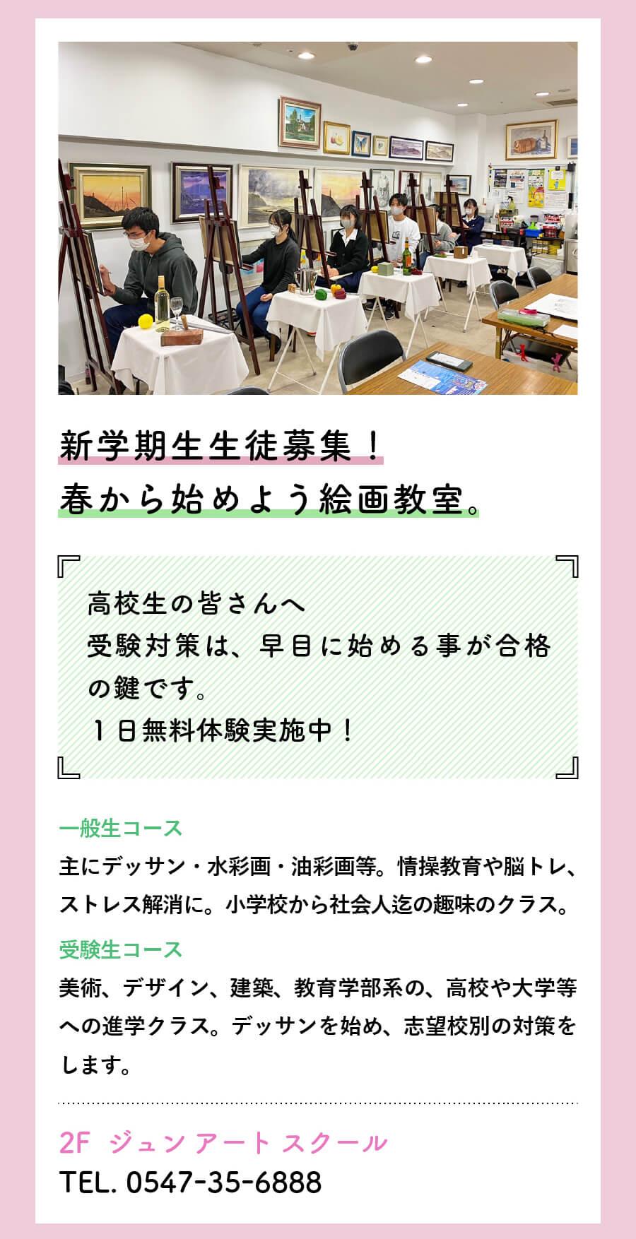 2F  ジュン アート スクール 新学期生生徒募集! 春から始めよう絵画教室。